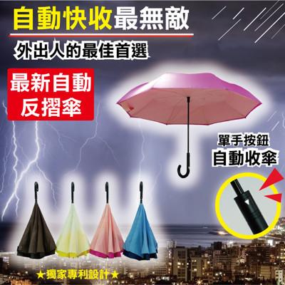 獨家自動收升級反向傘 (1.7折)