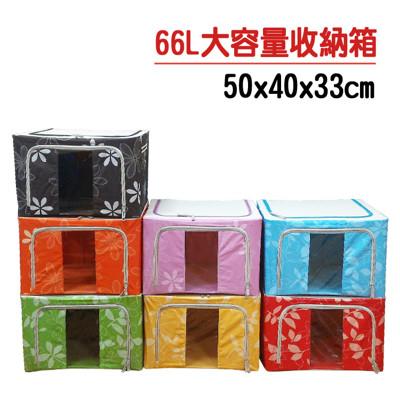66L防潑水雙門雙視窗置物箱 收納箱 收納櫃 衣物收納 棉被收納 (6.3折)