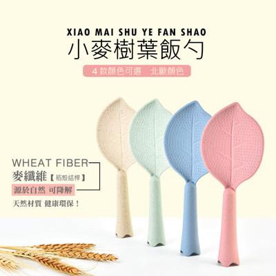 小麥環保飯匙 飯瓢 環保餐具 (5.1折)