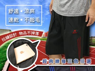 涼夏透氣速乾運動拉鏈短褲 (2.1折)