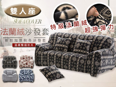超彈力柔暖法蘭絨沙發套-雙人座 (5.8折)