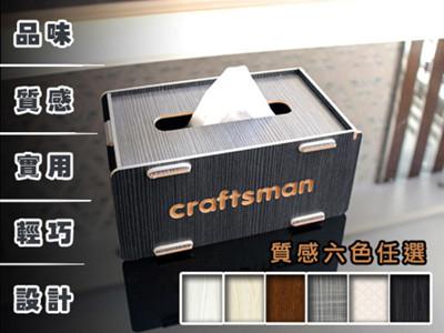 craftsman創意DIY木質面紙盒 (2.8折)