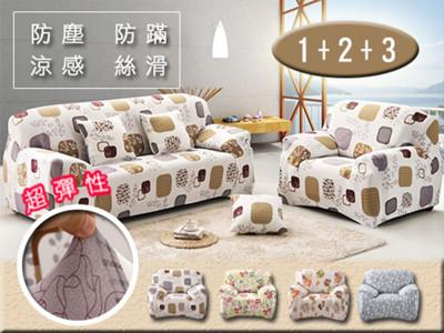 新款牛奶絲超彈力沙發套-1+2+3人座 (5.4折)
