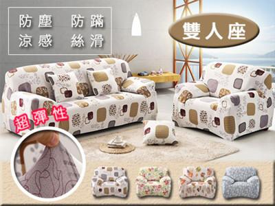 新款牛奶絲超彈力沙發套-雙人座 (5.4折)