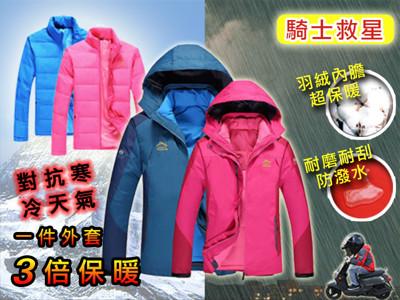 防風雨超保暖三穿羽绒衝鋒外套 (1.4折)