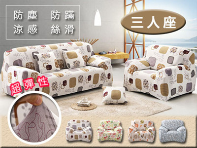 新款牛奶絲超彈力沙發套-三人座 (5.8折)