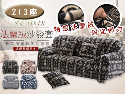超彈力柔暖法蘭絨沙發套2+3人 (5.9折)