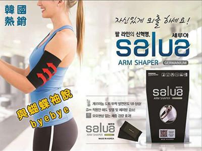 韓國Salua彈力顆粒雕塑手臂套 (5.1折)