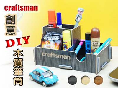 craftsman創意DIY木質收納筆筒 (2.3折)