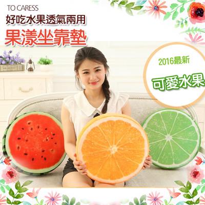 好吃水果透氣兩用果漾坐靠墊 (2.9折)
