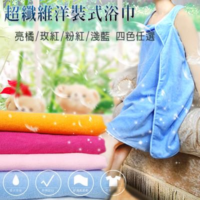 超細纖維洋裝式吸水浴巾 (1.8折)