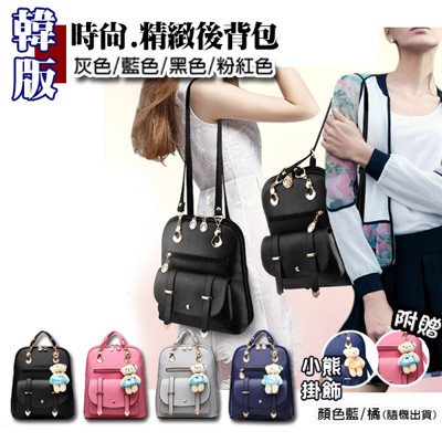 韓版時尚皮革質感後背包 (3.3折)