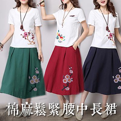 典雅刺繡棉麻中長裙 (3.6折)