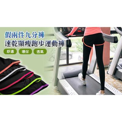 假兩件長褲速乾顯瘦跑步運動褲 (2.9折)