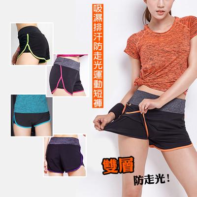 吸濕排汗防走光運動短褲 (3.8折)