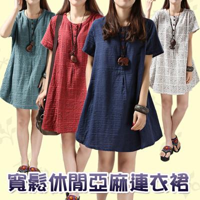 寬鬆休閒亞麻連衣裙 (3.4折)