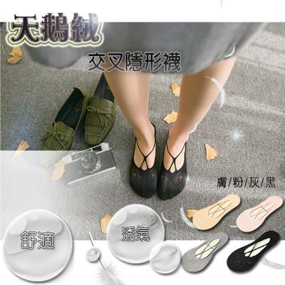天鵝絨交叉隱形襪 (4.2折)