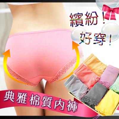 蕾絲純色棉質透氣內褲 (2.1折)