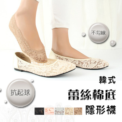 蕾絲防滑隱形襪 (1.7折)