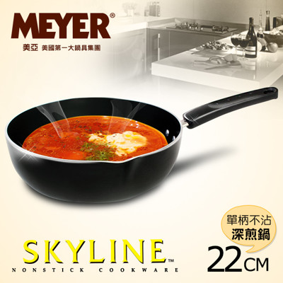 【MEYER】美國美亞SKYLINE不沾單柄深煎鍋22CM(13413) (6.9折)