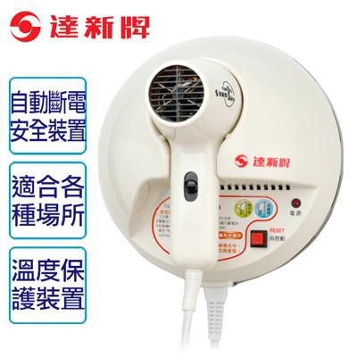 【達新牌】掛壁式吹風機。白色/TS-1291 (7.8折)