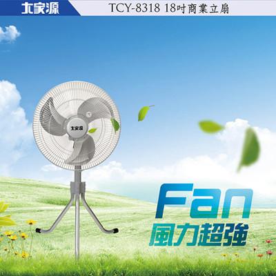 【大家源】18吋工業三腳立扇/TCY-8318 (8.4折)
