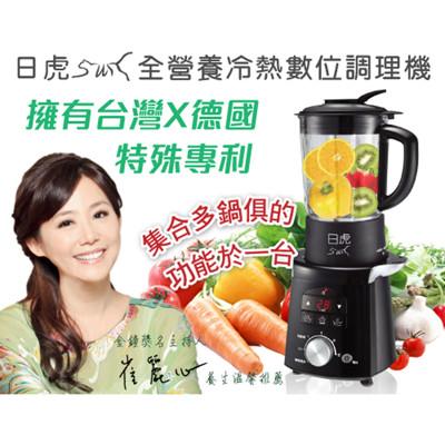 日虎全營養冷熱數位調理機 (3.2折)