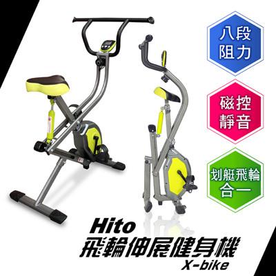 Hito飛輪伸展健身機 (6.2折)
