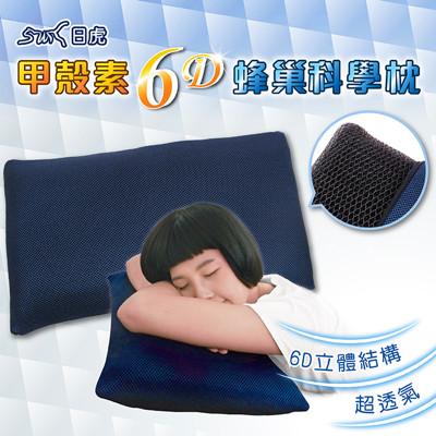 日虎甲殼素6D蜂巢科學枕 (2.5折)