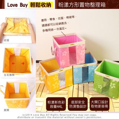 粉漾方形無蓋置物整理箱/置物箱/收納箱_44L (5.7折)