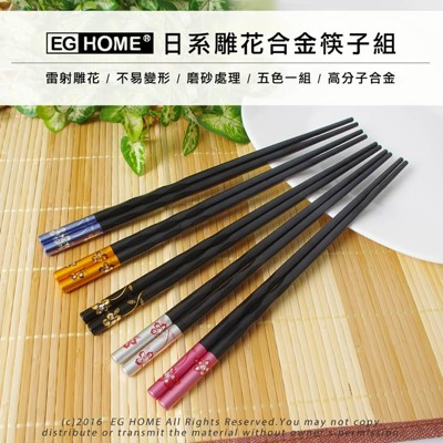 日系雕花合金筷子組(5雙入/5色各1雙) (4.4折)