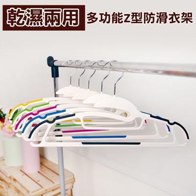 乾濕兩用多功能Z型防滑衣架 (5.7折)