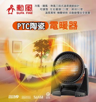 勳風 PTC陶瓷電暖循環機 冷暖二用 電暖器HF-7002HS (體積輕巧 聖誕交換禮物推薦) (5.3折)