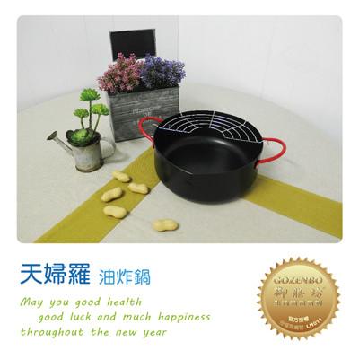【御膳坊】天婦羅油炸鍋(POT-21)  SGS檢驗合格 (2.9折)