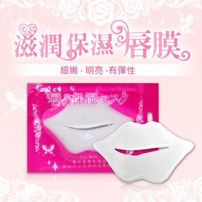 【依洛嘉】膠原蛋白保濕滋潤唇膜(白) (4.5折)