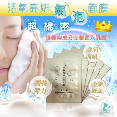 【依洛嘉】活氧亮妍氣泡面膜 (3.4折)