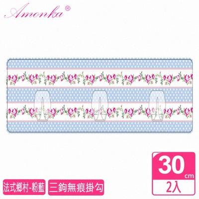【AMONKA】3R魔法三鉤神奇無痕掛勾(法式鄉村-粉藍)(2入/組) (5.7折)
