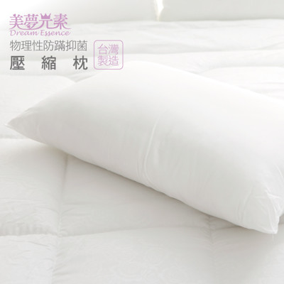 美夢元素 物理性防蹣抑菌 壓縮枕 (2.5折)