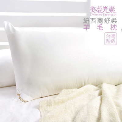 美夢元素 紐西蘭舒柔羊毛枕 (2.5折)