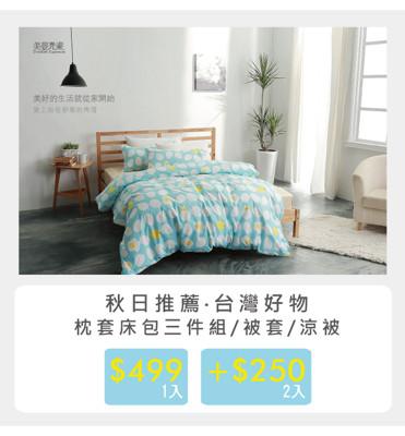 【美夢元素】秋日推薦 台灣好物 天鵝絨 枕套床包三件組/被套/涼被 多款任選 (2.9折)
