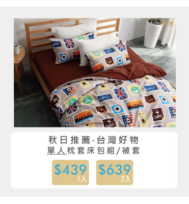 【美夢元素】秋日推薦 台灣好物 天鵝絨 單人枕套床包二件組/單人薄被套 (3折)