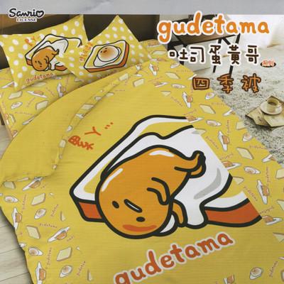 【三麗鷗】gudetama 土司蛋黃哥 雙人涼被 5x6 尺 (6折)