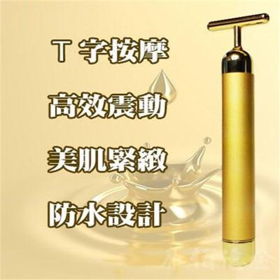 黃金美顏提拉T棒 (2折)