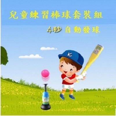 彈跳式棒球組 (4折)