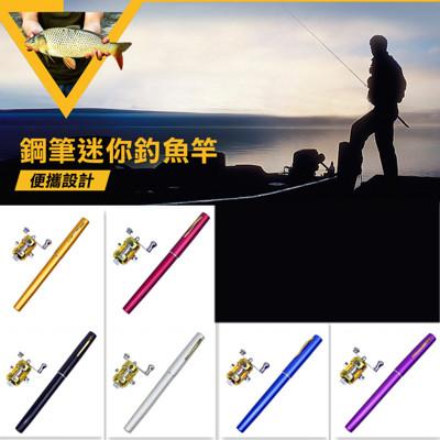 鋁合金鋼筆迷你釣竿 (3.5折)