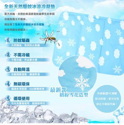 新一代香茅精油驅蚊雪花冰激酷冷凝墊冰涼墊 (1.5折)