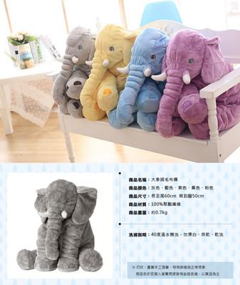 超療癒系安撫寶寶大象抱枕 (3.7折)
