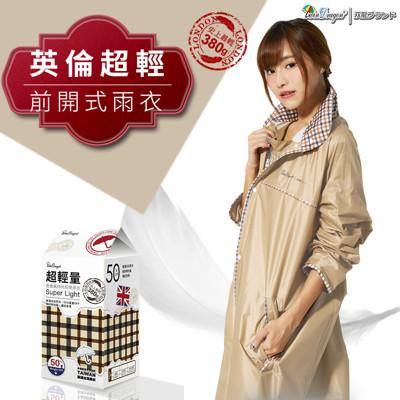 【雙龍牌】台灣素材推薦。超輕量英倫風時尚前開式雨衣/多重防水設計/通風內網/反光條NEU (5.3折)