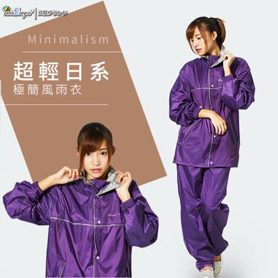 【雙龍牌】超輕量日系極簡兩件式套裝風雨衣/嚴選台灣素材/衣+褲二截式EP4081 (4.4折)