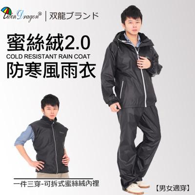 【雙龍牌】買衣送衣免運。雙龍新一代蜜絲絨防寒風雨衣 /機車雨衣+褲套裝ER416620 (5.9折)